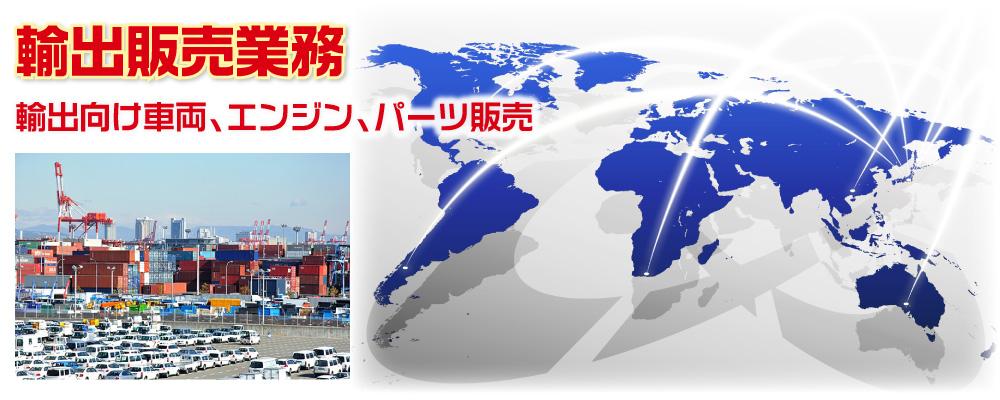 輸出販売業務|輸出向け車両、エンジン、パーツ販売