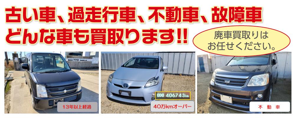 廃車買取り|古い車、多走行車、不動車、故障車 どんな車も買取ります!!廃車買取りはお任せください。