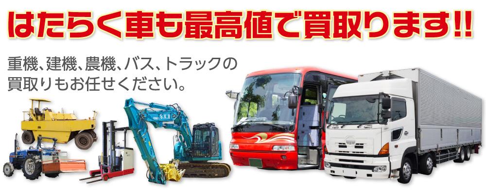 はたらく車も最高値で買取ります|重機、建機、農機、バス、トラックの買取りもお任せ下さい