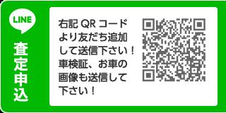 査定申込|LINE