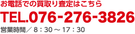 お電話での買取り査定はこちら|TEL.076-276-3826|営業時間/8:30~17:30