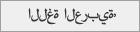 アラビア語サイトへ
