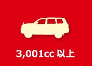 3,001cc以上