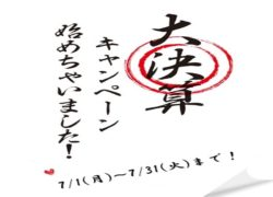 140208_chiryu_a1-5